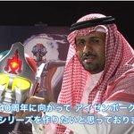 アラブのオタク石油王は?自分が好きな特撮を金出して元の雰囲気のまま作らせる!