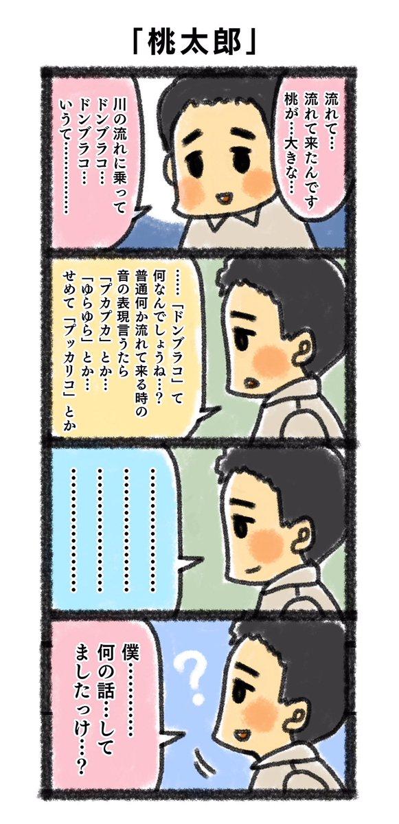 十代田八郎という男 ・思い詰めがち ・存在感?空気感?が
