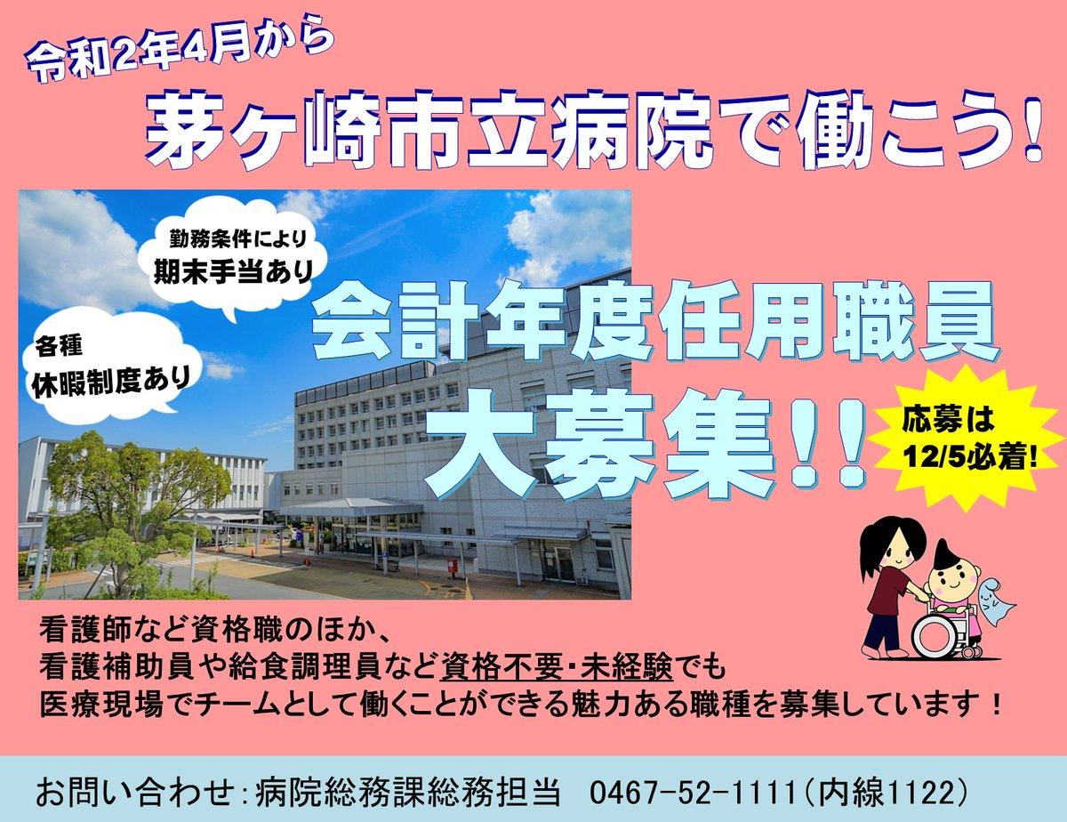 病院 茅ヶ崎 市立