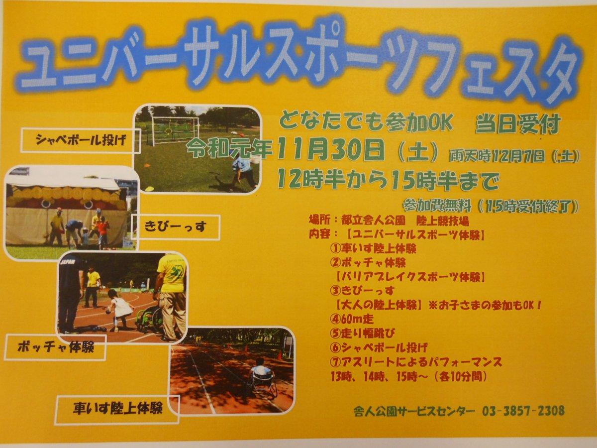 今週の土曜日に開催です‼どなたでも参加OK。車いす体験や、シャベボール投げ、きびーっす、走り幅跳びなど、盛りだくさんのメニューで開催です。アスリートによるパフォーマンスや実技指導も予定♪直接のアドバイスのチャンスです。#スポーツ#参加費無料https://www.tokyo-park.or.jp/announcement/024/detail/44929.html…