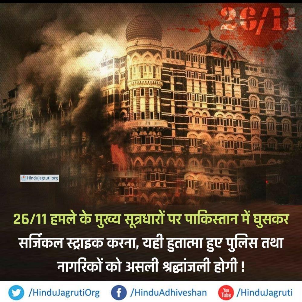 #2611attack  - इतिहास का वो काला दिन है, जिस दिन नापाक पाकिस्तानी आतंकियों ने मुंबई पर आक्रमण किया कर सैंकडोे निष्पाप नागरिक तथा कई पुलिसकर्मियों को अपने प्राणों का बलिदान करना पडा ! #MumbaiTerrorAttack  #MumbaiAttacks   @gary_agg  @Ramesh_hjs