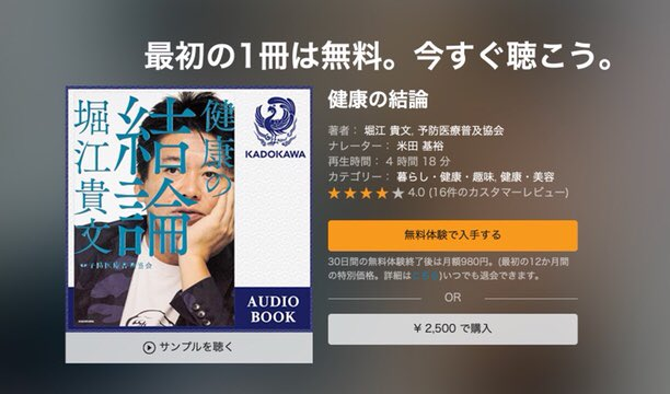 20年来メガネを愛用しているという編集者の佐渡島庸平さんにレーシックをおすすめしたら実際に施術してくれて、感想として「人生でワンクリックを減らすものですね」と述べていた──堀江貴文@takapon_jp🎧最初の1冊は無料❗️【Amazon】Audibleで聴けるホリエ本をまとめたよ▶️