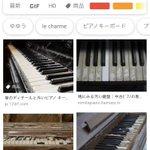 「汚いピアノ」で画像検索した結果?汚いピアニストが混じってる!