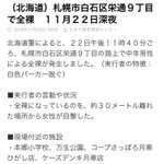 初めて聞く日本語?北海道でとんでもないものが発生する!