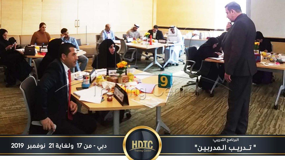 من #فعاليات #البرنامج_التدريبي(تدريب المدربين)الذي تم مؤخراً في #دبيمن 17 ولغاية 21 نوفمبر2019للاطلاع على دوراتنا القادمة : http://www.hdtc.ae#HDTC #مدربين #تدريب #TOT #تدريب_المدربين #UAE #SaudiArabia #الإمارات #مؤتمرات_تدريبية