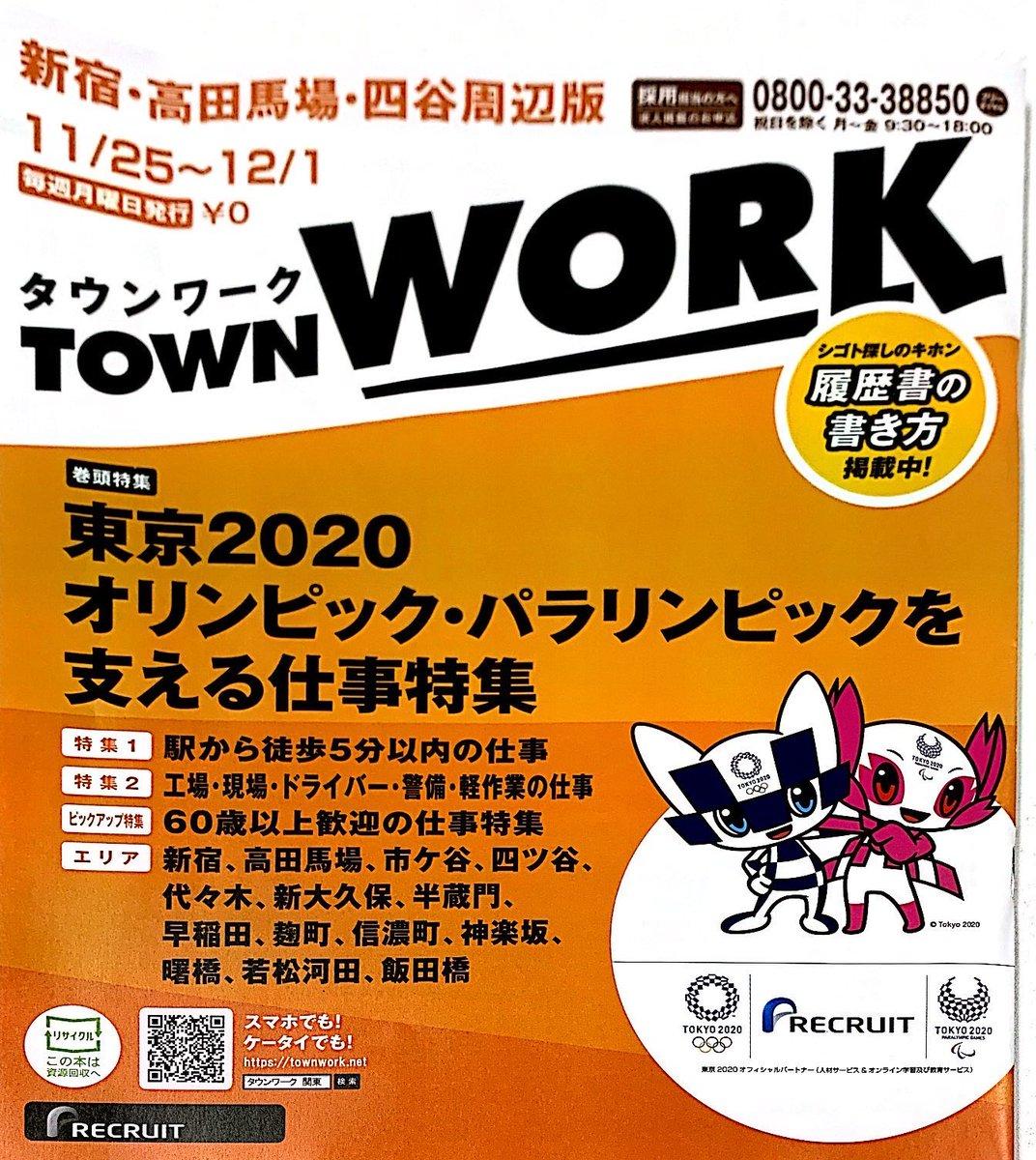 【パソナ】東京五輪、スタッフ募集 無償ボランティアの隣で時給1600円バイトが働く事態に