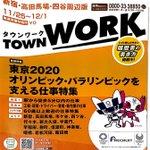 タウンワークで東京オリンピックを支える仕事を募集してる!