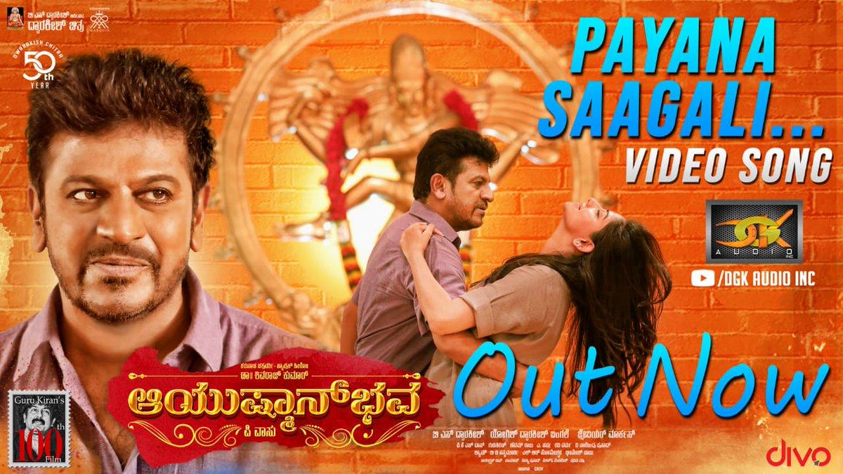 #PayanaSaagali Video Song from #AayushmanBhava is Out Now 😍🎉 👉   @NimmaShivanna @RachitaRamDQ @dwarakishchitra @dyogish @realgurukiran @Sai_Eveready @kp_sreekanth @YOGIGRAJ @Raj_Dynasty @RaajavamshaR @RFFCBallari @Shivanna_Trends  #Shivanna #ShivuaDDa ❤️