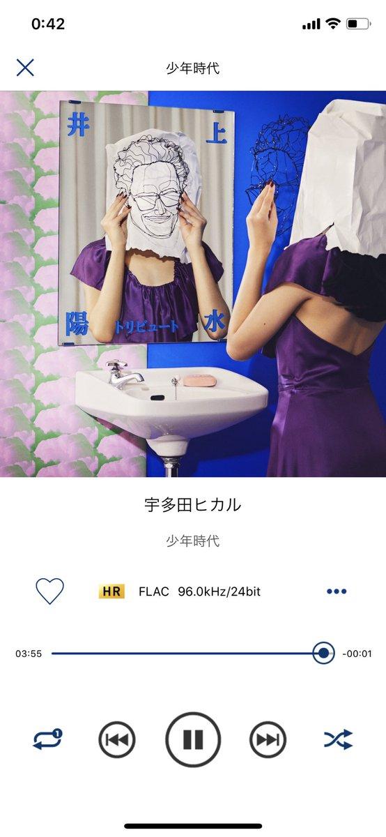 宇多田 ヒカル 少年 時代