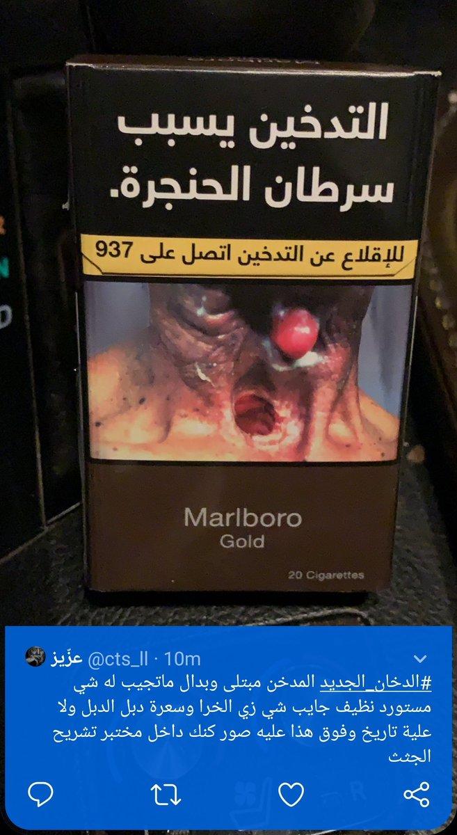 هكذا بدأت أزمة الدخان الجديد