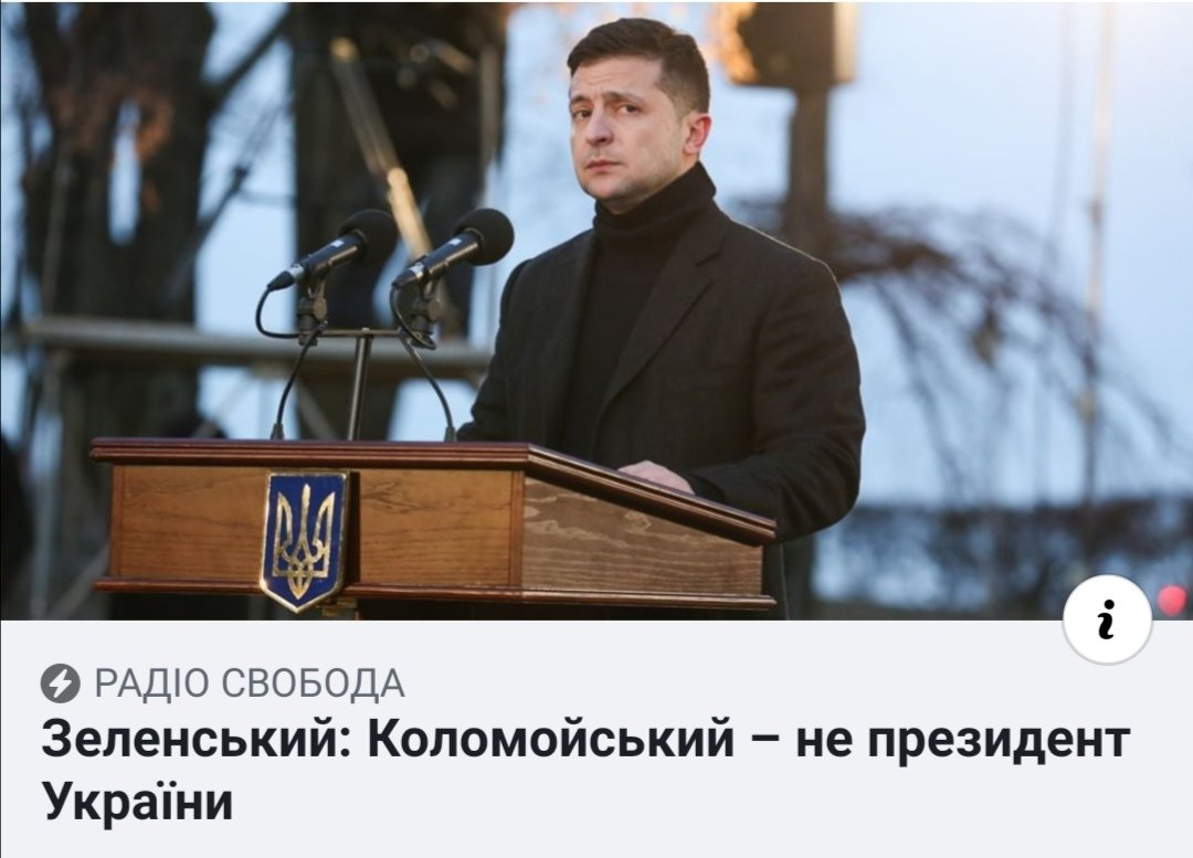 Коломойський чинить тиск на Національний банк, - заява правління НБУ - Цензор.НЕТ 332