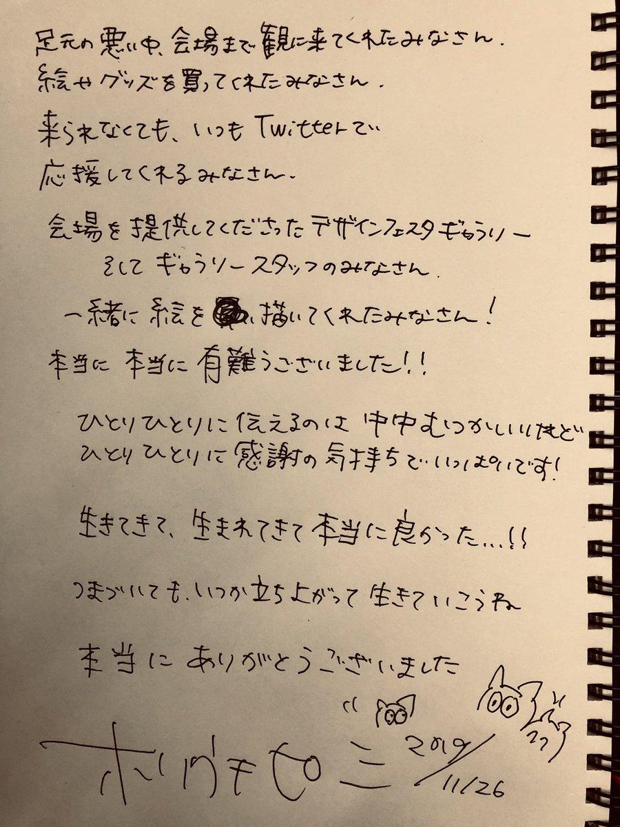 "HIROMI on Twitter: ""直筆で伝えたいです、本当に本当にどうも有難うご ..."