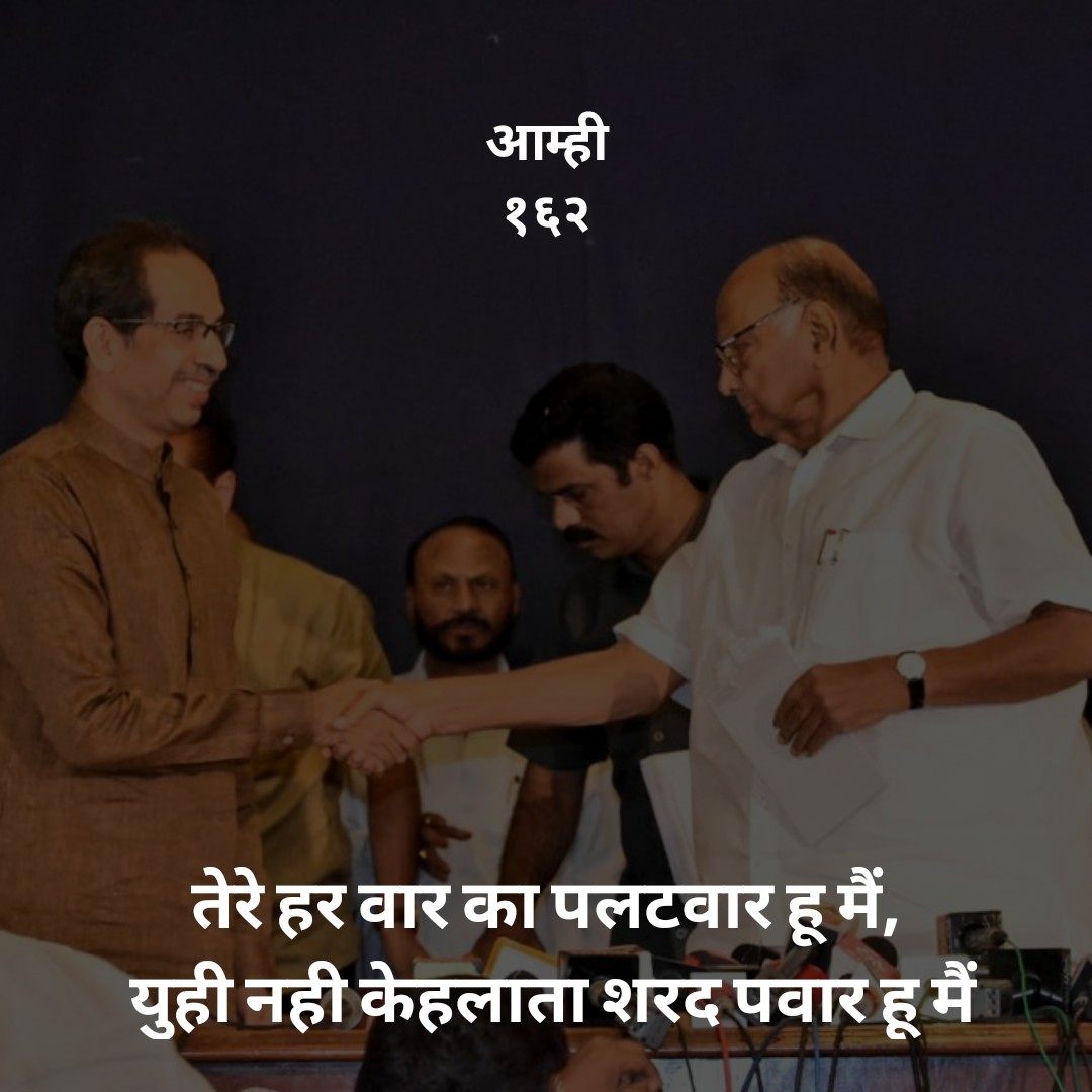 #maharashtra #sharadpawar #marathi #pune #mumbai #supriyasule #pawarsaheb #sharadpawarspeaks #ajitpawar #ajitdada #rrpatil #sharadpawarfc #supriyasulefc #jayantpatil #rohitpawar #dilipwalsepatil #dhananjaymunde @supriya_sule @PawarSpeaks @NCPspeaks @OfficeofUT @AUThackeraypic.twitter.com/eIOu7HAMTl