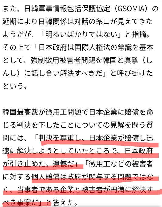 1500人に慰謝料280億円 元徴用工問題の韓国議長案』と時事通信 ...