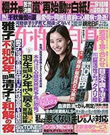 nhk2019 magazine