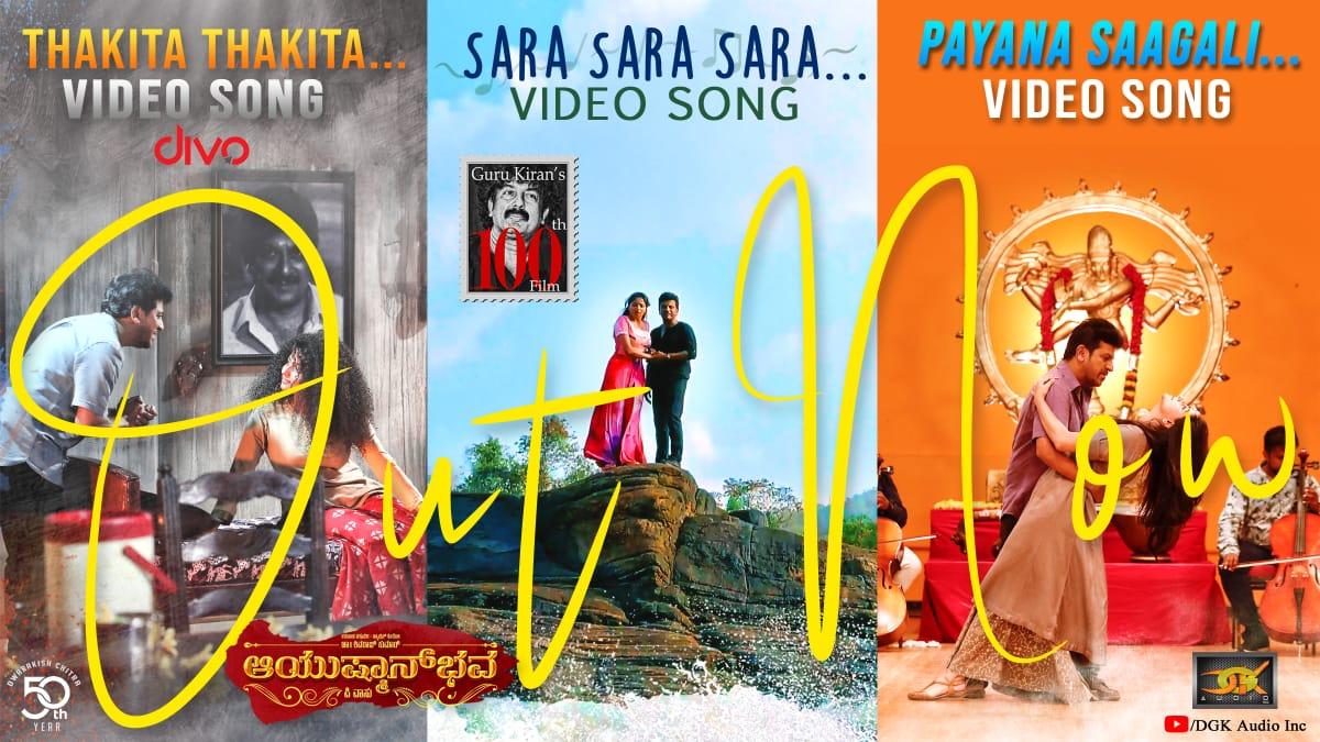 Watch Heartwarming Melodies from #AayushmanBhava here..🎷🎧😊  #ThakitaThakita 👉  #SaraSaraSara 👉  #PayanaSaagali 👉   @NimmaShivanna @RachitaRamDQ @dwarakishchitra @realgurukiran  #Shivanna #ShivuaDDa