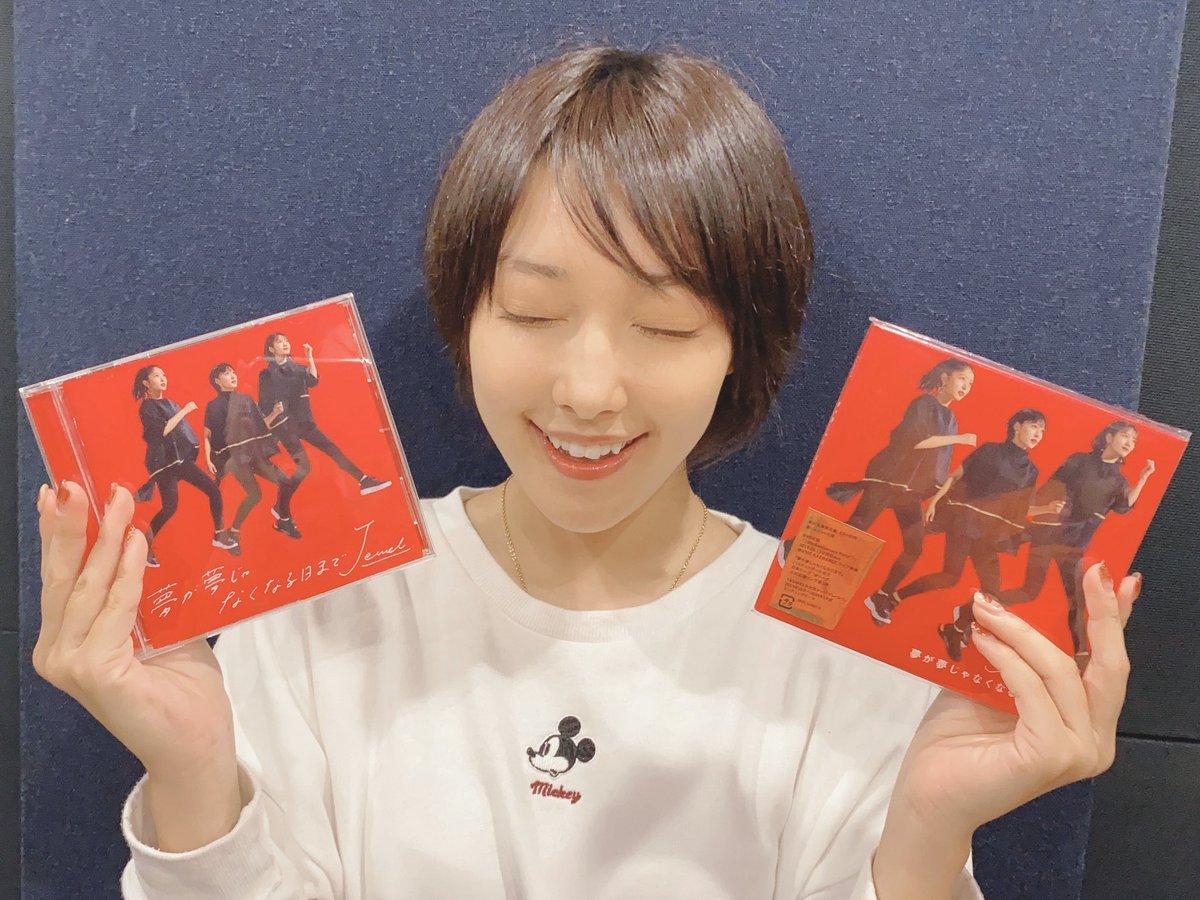 『夢が夢じゃなくなる日まで』リリースしました!!!🎉✨新宿マルイメン8Fで、19時からリリイベです!みんな来てねーー⸜︎❤︎︎⸝ #Jewel #夢夢