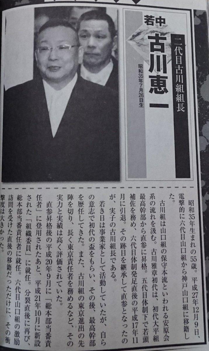 総裁 古川 恵一