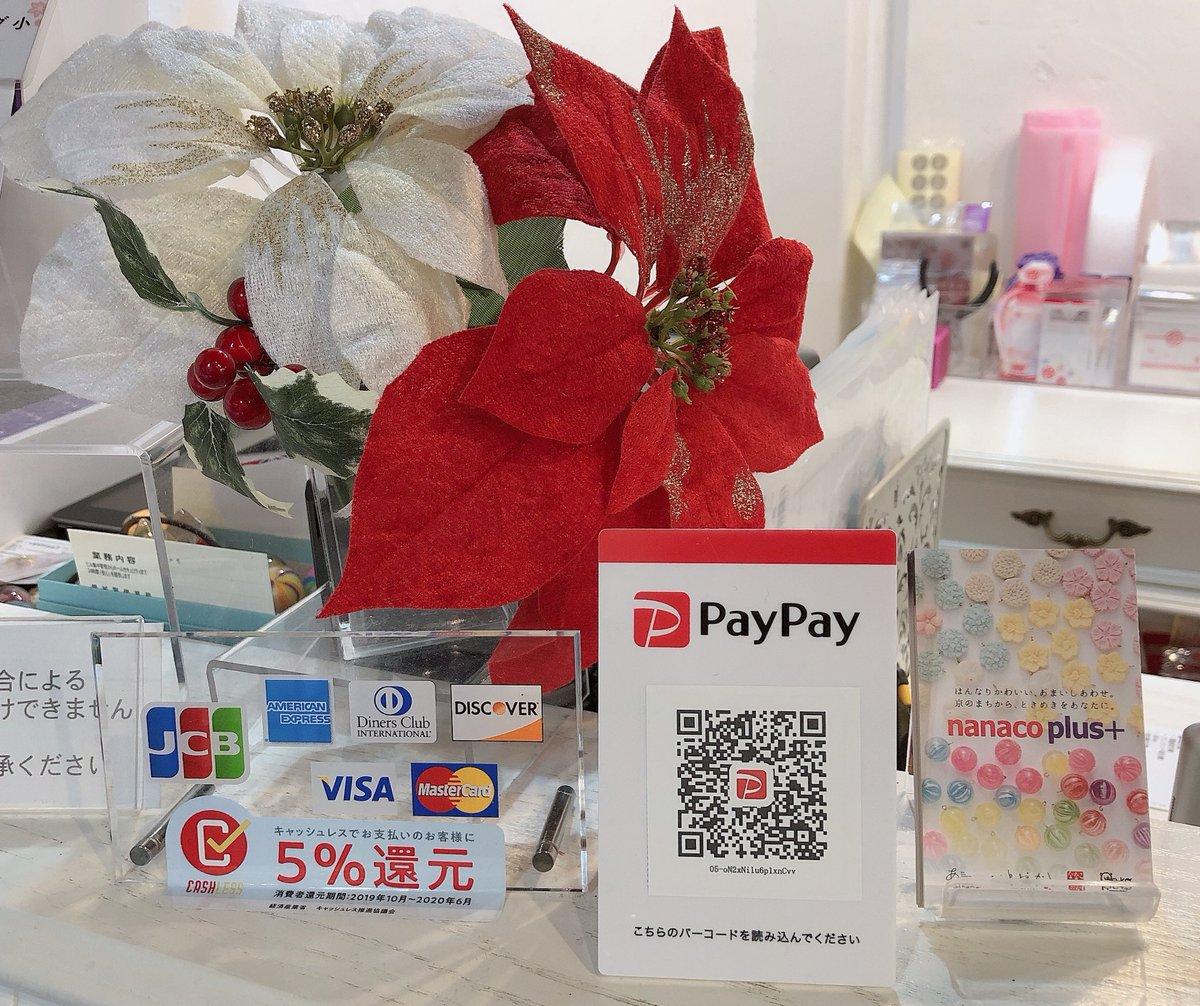 京都本店がPayPay加盟店になりました✨本日より決済方法『現金』『クレジットカード』『PayPay』からお選び頂けます!手軽でお得なキャッシュレス決済、ぜひご利用くださいませ☺️(F)#ナナコプラス