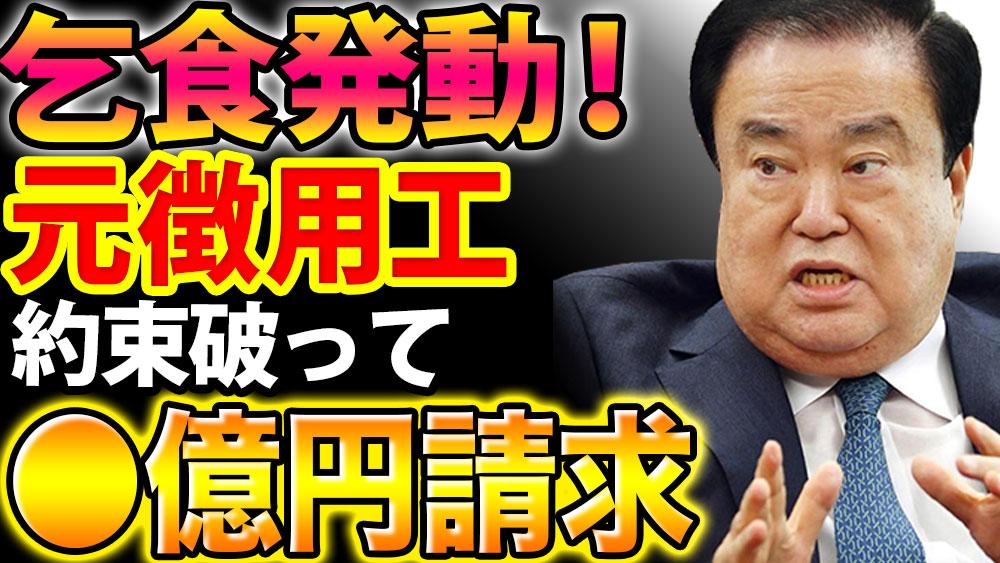 韓国のムンヒサン議長がまた徴用工問題で問題行動を起こしています。 寄付金を集める財団を設立すると言ってましたが、そこで支給する金額がなんと○○億円なのだとか。   まともに考えてるのでしょうか、この人?   https://www.youtube.com/watch?v=IqoCMvm3fqk…   #韓国 #徴用工 #ムンヒサン