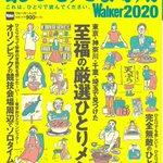 「おひとりさま専用walker2020」つづ井さんによるイラスト!!!おひとり様でも十分楽しめる。