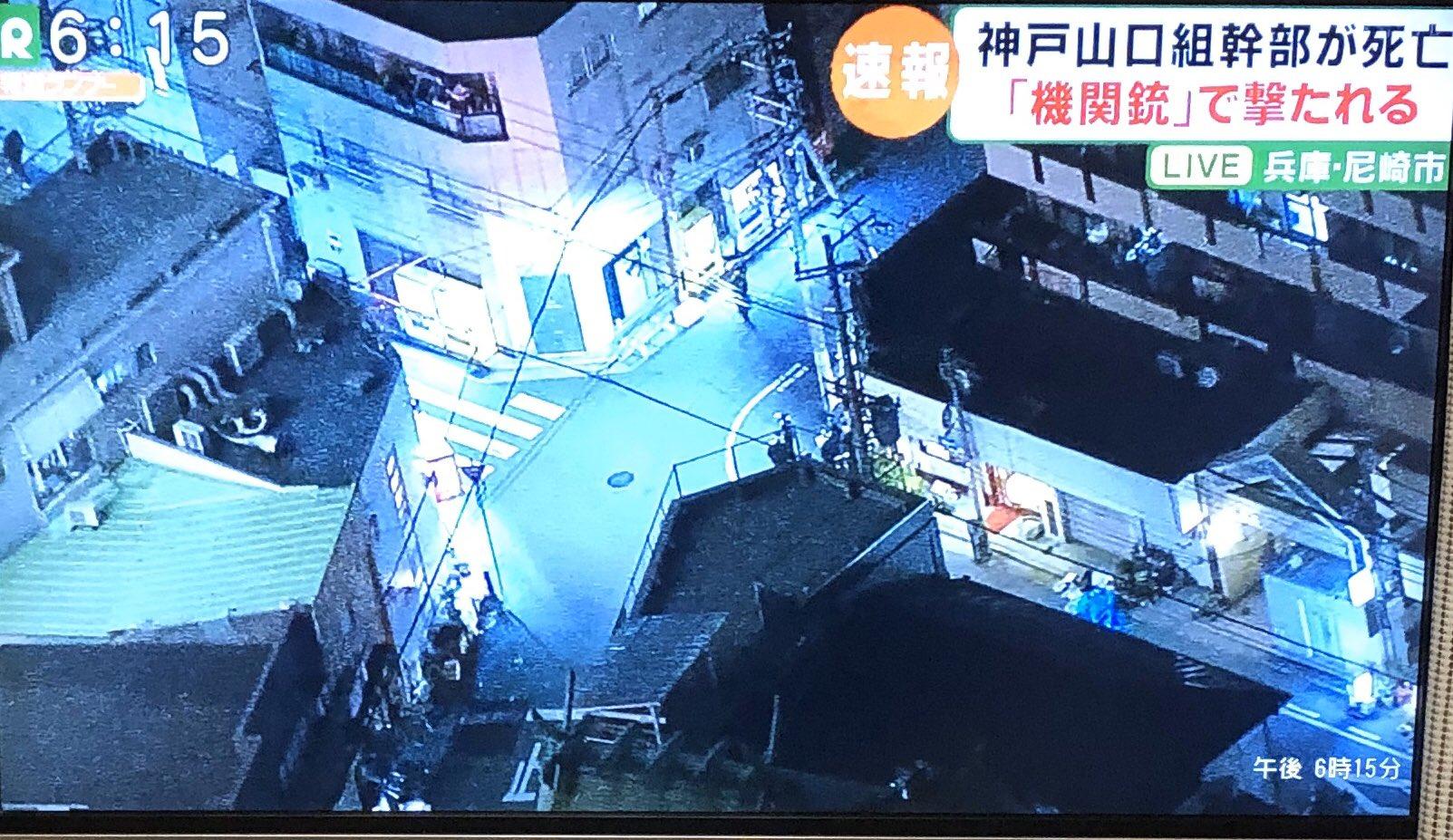尼崎市の機関銃乱射事件のニュースの画像