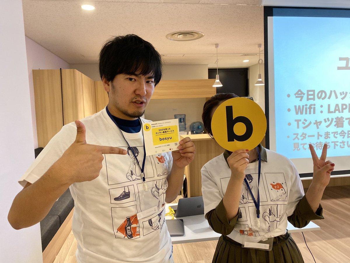 管さん @suga_neo がモデルになったProfiee @Profiee_jp の管Tシャツをゲットした!そしてbosyu @bosyu_me の中の人に出会えた!(情報量が多い)