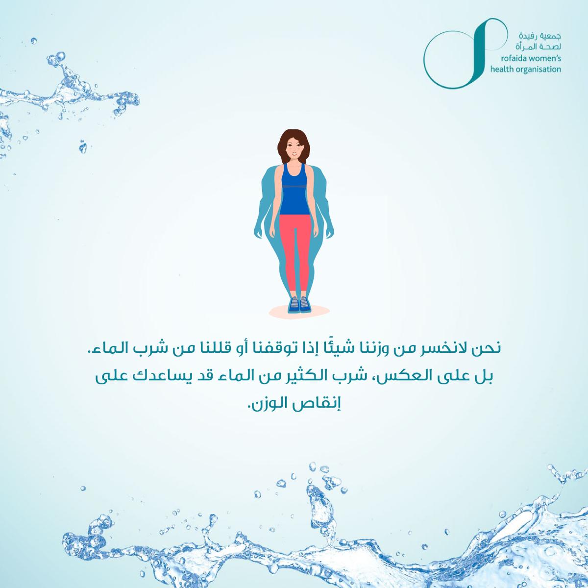 تدرين انه جسمك يحتوي على أكثر من ٦٠٪ من الماء؟ مع ذلك تحتاجين تشربين مويه! #متعطشه_للحياه
