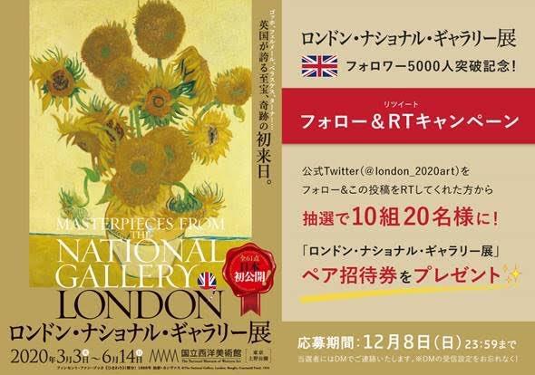 展 チケット ロンドン