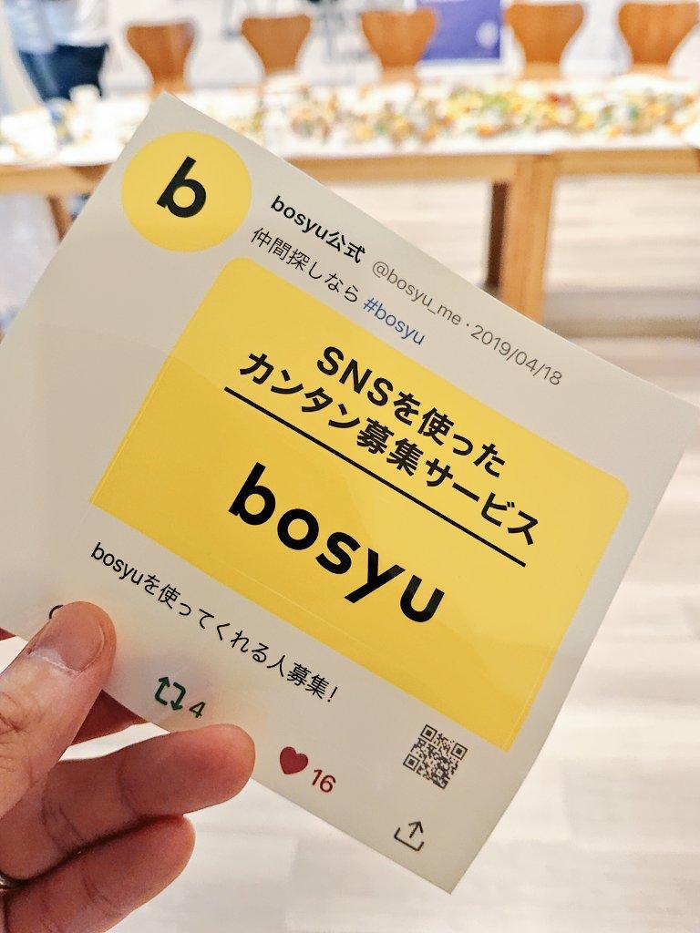 #Profieeオフ会 で #bosyu シールいただいた👀✨ @bosyu_me さん、ありがとうございます‼️パソコンのbのところに貼ろうかな💻✨