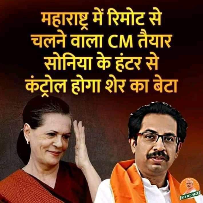 महाराष्ट्र में रिमोट से चलने वाला सीएम तैयार सोनिया के हंटर से कंट्रोल होगा शेर का बेटा @ShivSena @narendramodi @AmitShah @ChouhanShivraj @gajendra4bjp @umesh_sharmaBJP @Raju__Rss #ShivaSena #Bjp #Congress #BJPmaharashtra #BjpMadhyaPradesh pic.twitter.com/Ud5pIGtR8L