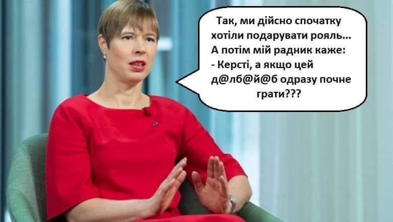 А могли б і рояль подарувати... Реакція ФОТОжаберів на неоднозначний подарунок президенту в Естонії - Цензор.НЕТ 4481