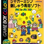 日本で発売されたGBソフトを集めてラスト1本がこちら!