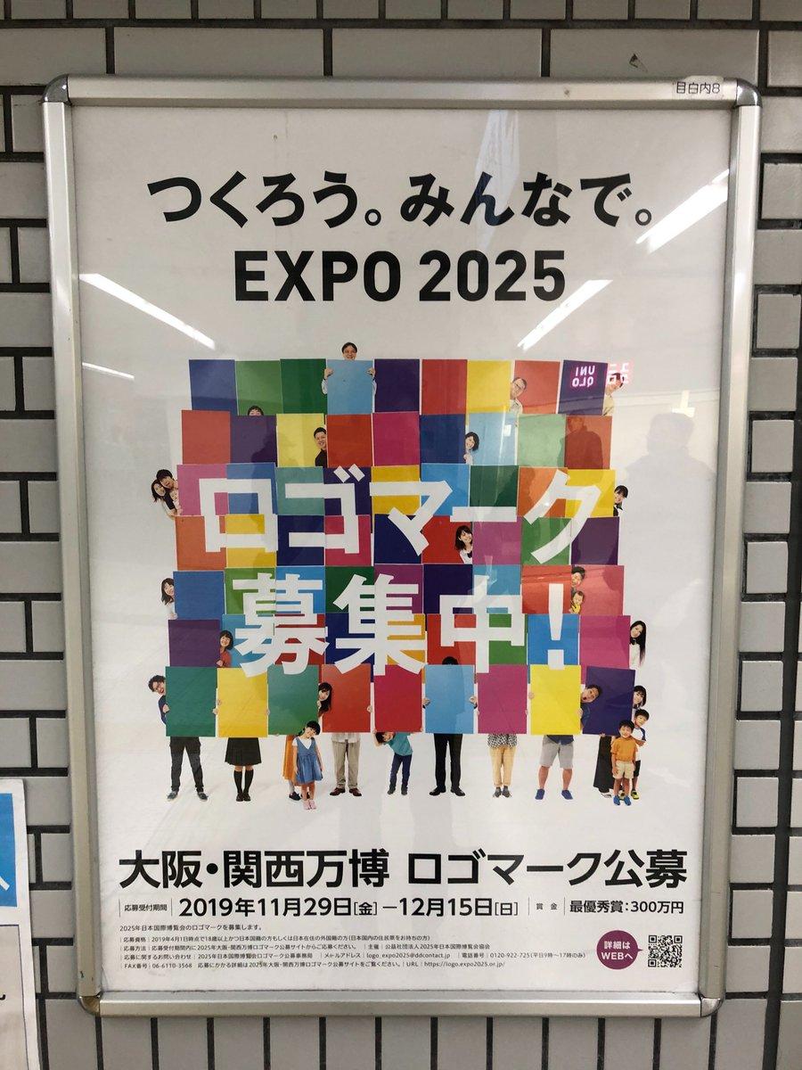【ロゴマーク公募 受付は12月15日まで!】  関東の各鉄道会社にもポスター掲示のご協力をいただいております。 こちらはJR東日本池袋駅です! JR東日本さん、ご協力ありがとうございます!  #JR東日本 #池袋駅 #EXPO2025
