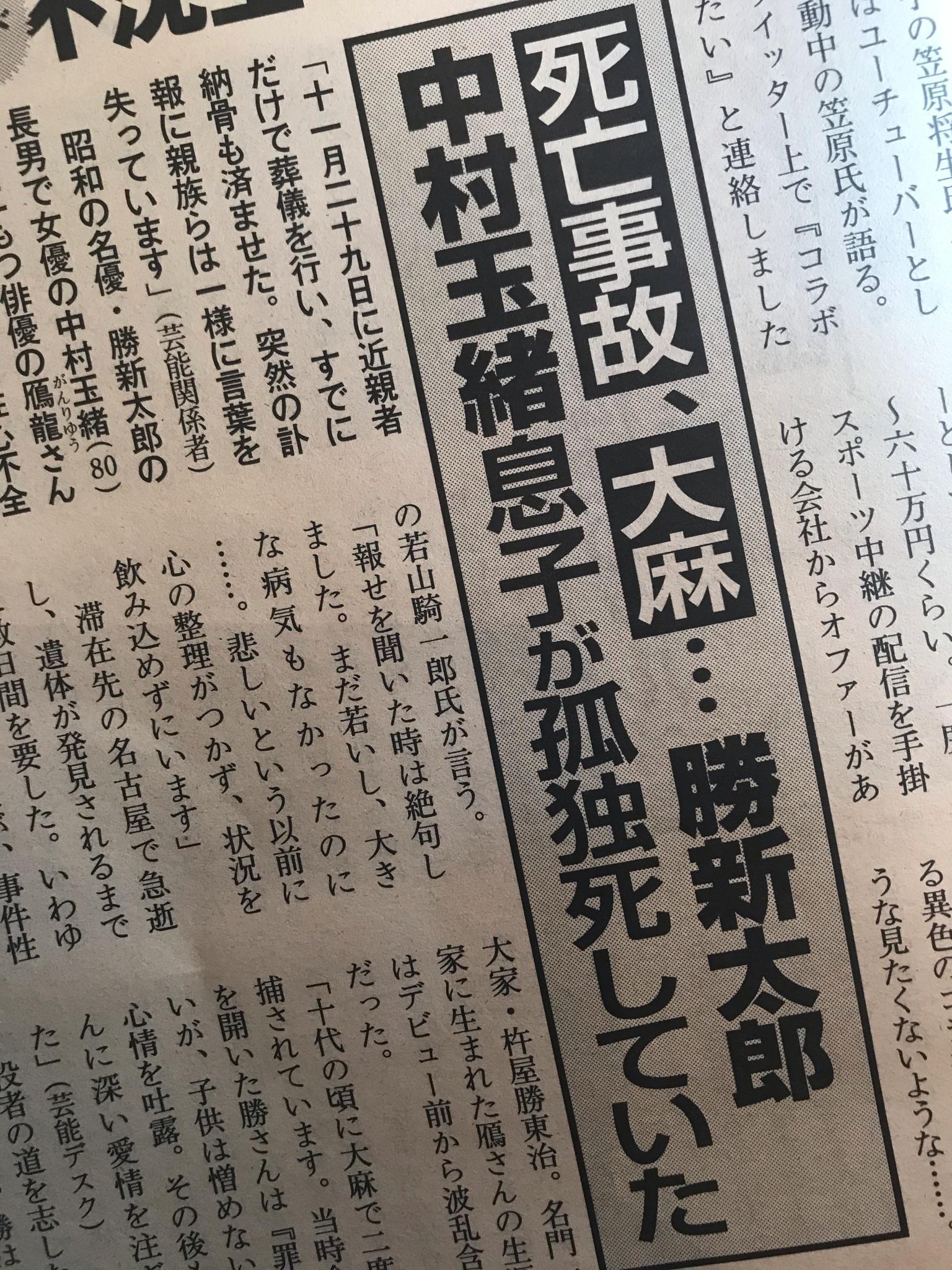 玉緒 死亡 中村