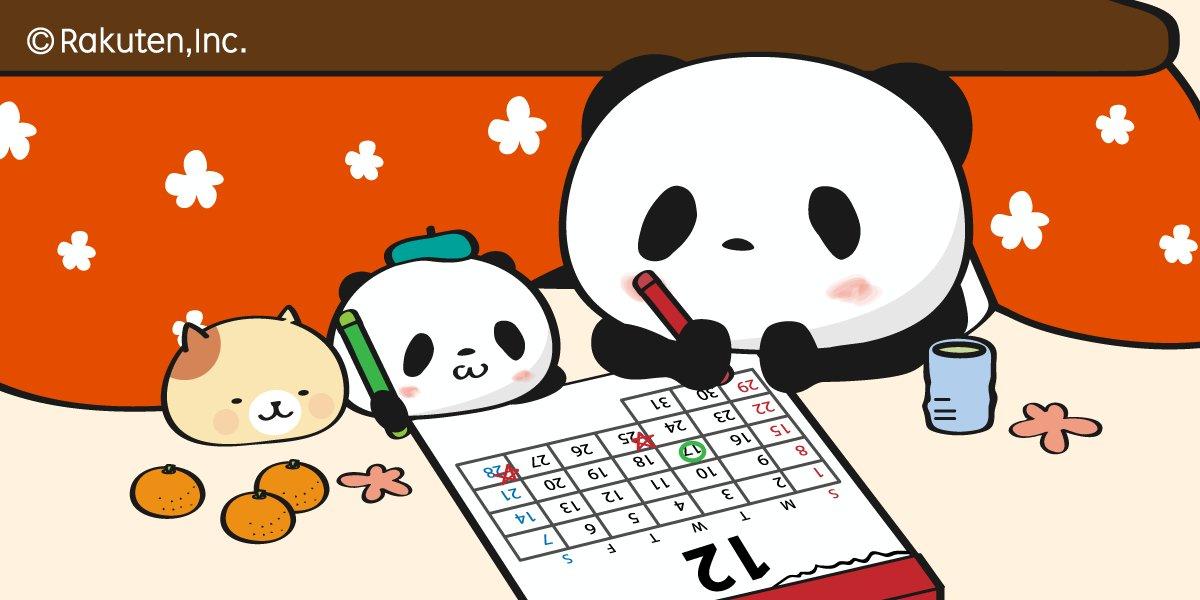 RT @Rakuten_Panda: クリスマスに忘年会…楽しい予定をたくさん入れよー! #お買いものパンダ https://t.co/HA5VfnAfeN