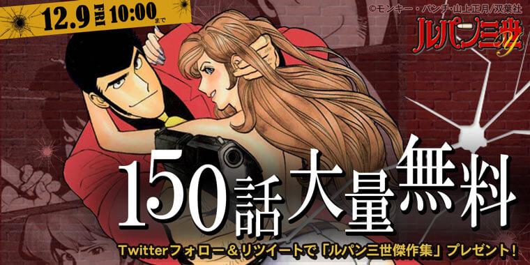 漫画『ルパン三世Y』が期間限定で150話無料!さらに抽選で10名様に『ルパン三世傑作集』をプレゼント!