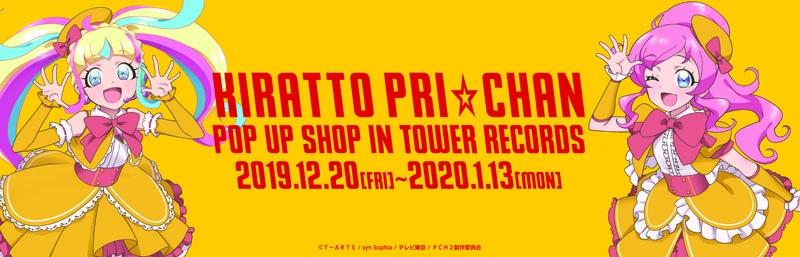 TOWERanime & AMNIBUS presents「キラッとプリ☆チャン」POP UP SHOP開催