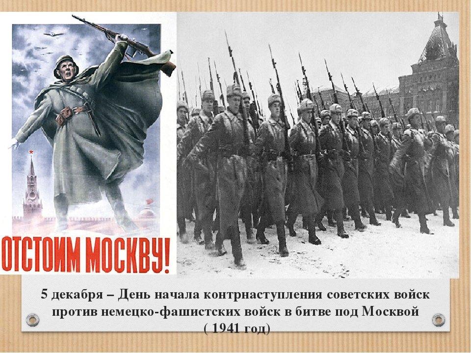 предназначенные открытки битва под москвой штука капризная
