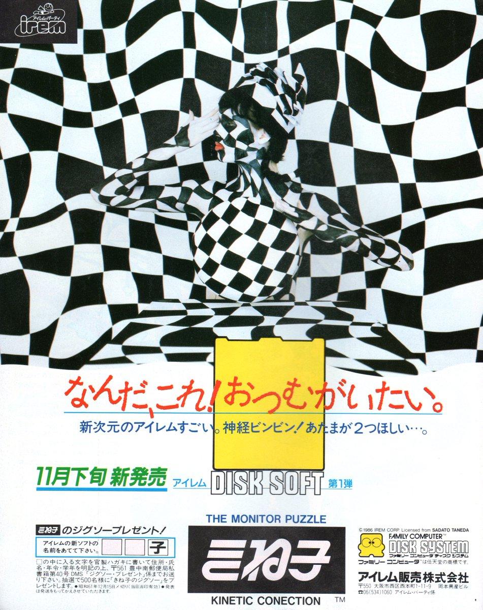 "shinyaman on Twitter: ""1986年11月28日発売だった「きね子」(脱臭剤 ..."