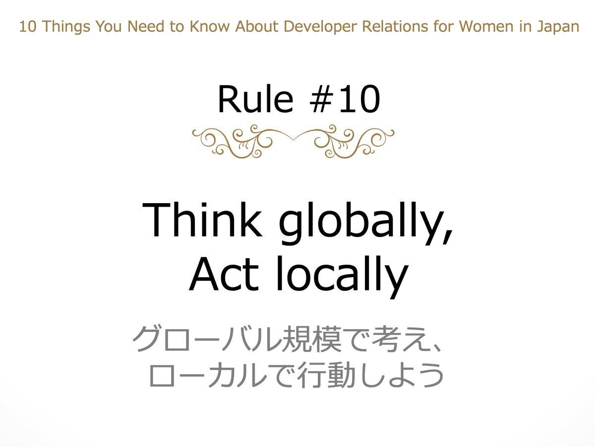 「テック系イベントで女性エンジニアの参加率を増やすためには?」と悩んでいる国内外の方がいらしたら是非こちらをご紹介ください。何かヒントが見つかりますように。📝10 Things You Need to Know About Developer Relations for Women in Japan#devreljp #devrel