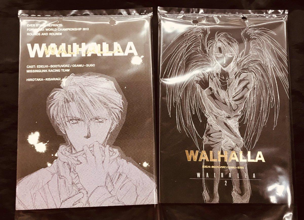 【女性向け同人誌・販売情報】ケモノノハナシ( #如月弘鷹 )先生の #ブー修 「WALHALLA」1と2が入荷しておりますよ〜〜💖💖💖💖💖