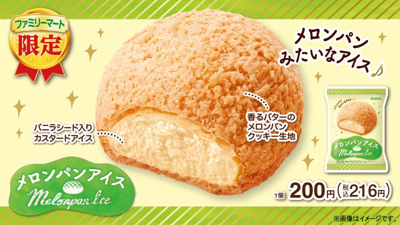 """ファミリーマート on Twitter: """"#メロンパンアイス が再登場! じっくりと焼き上げたメロンパンクッキー生地に、バニラシード入りカスタードアイスクリームが入ったメロンパン風アイスです。数量限定なので、まだ食べたことない方はお早目に~☆ https://t.co/FAYU7kh4th ..."""