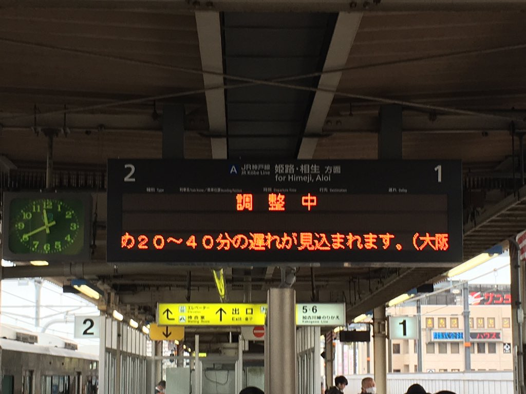 JR神戸線の土山駅~魚住駅間の人身事故の掲示板の画像
