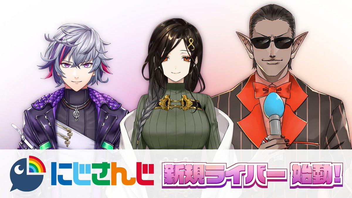 【3名のライバーがデビュー!!】「にじさんじ」より3名が新たにデビュー!詳細はこちら!▽