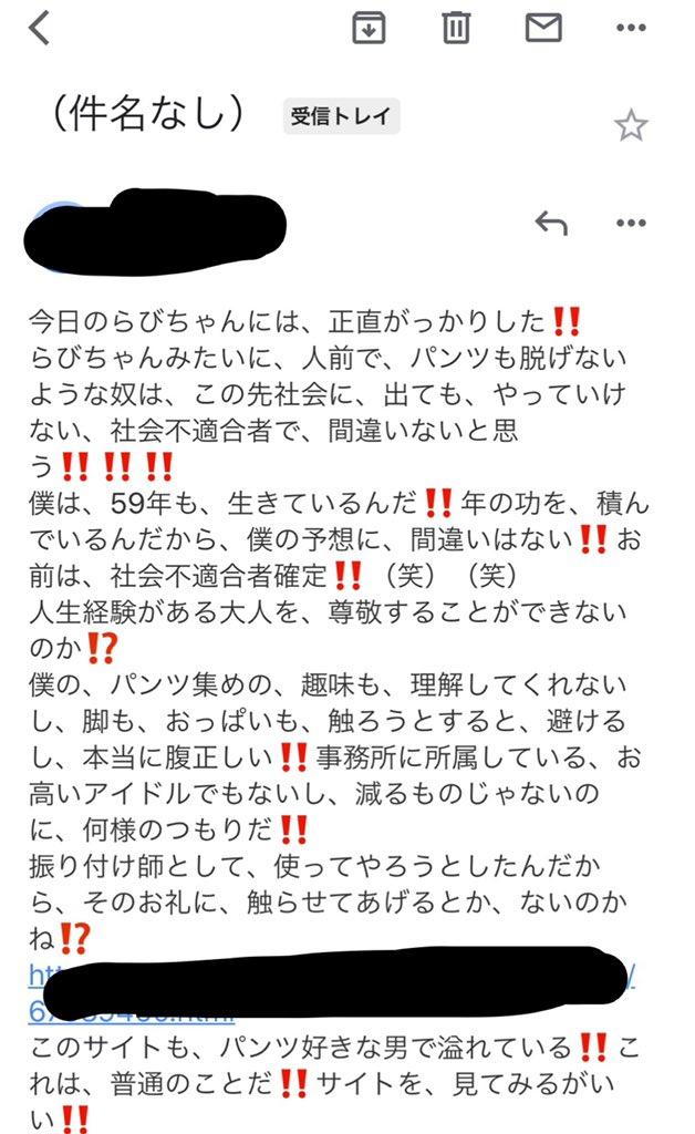 地下アイドル界にパンツくれくれおじさん出現!に関連した画像-i-1-0