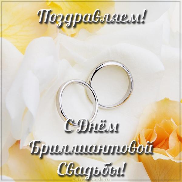 поздравление на бриллиантовый юбилей день рожденья