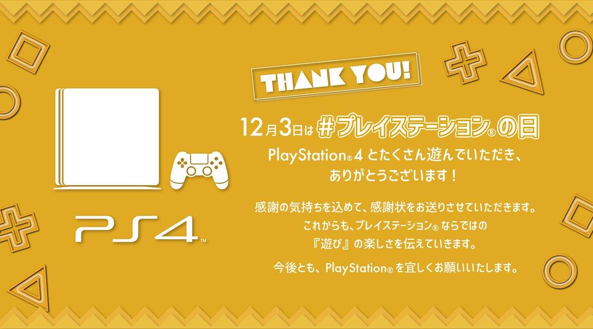 @bouncy_news #プレイステーション4 で遊んで頂いた感謝の気持ちを込め、感謝状をお送り致します。今後とも、PlayStation®を宜しくお願い致します!本日16時20分から #プレイステーションアワード を生中継するので、ぜひご覧下さい!#プレイステーションの日