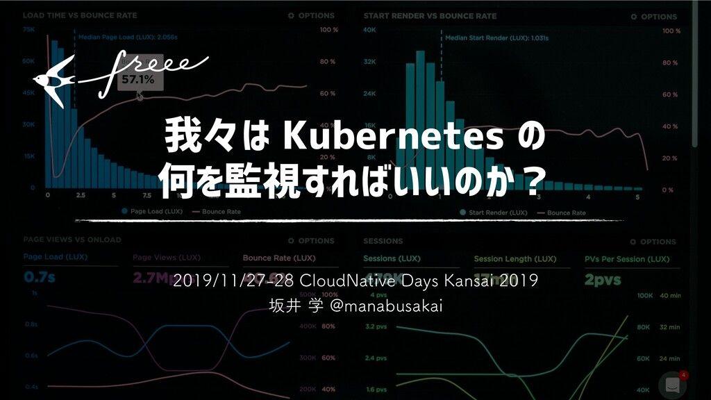 #CNDK2019 の私のセッションにご参加いただいた皆さま、ありがとうございました! 少しでも業務に役立つ知識が得られたなら嬉しい限りです 🙏 先ほどのスライドはこちらになります 👀 / 我々は Kubernetes の何を監視すればいいのか?