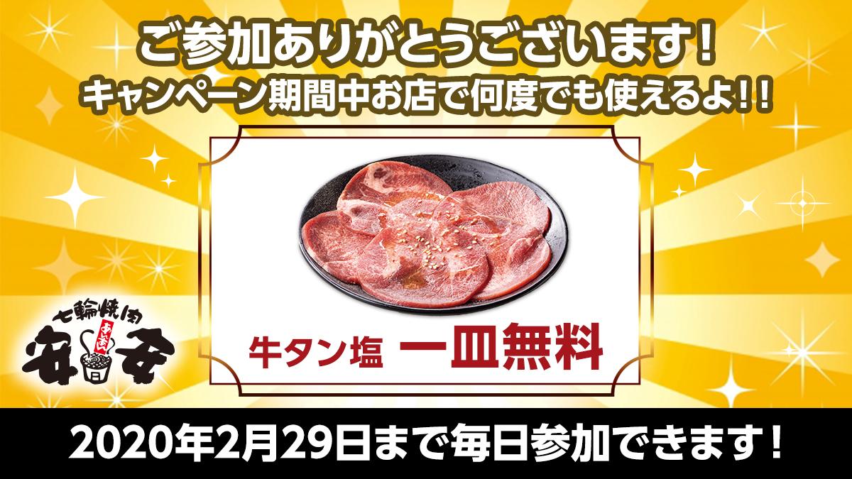 @onigiri_mochi06 \残念。。はずれ/ ご参加ありがとうございます! お礼に牛タン塩一皿無料券をプレゼント  お店でコラボキャンペーン実施中チェックhttp://anan-campaign.com/coca-cola/pic.twitter.com/awV9SzMrAo